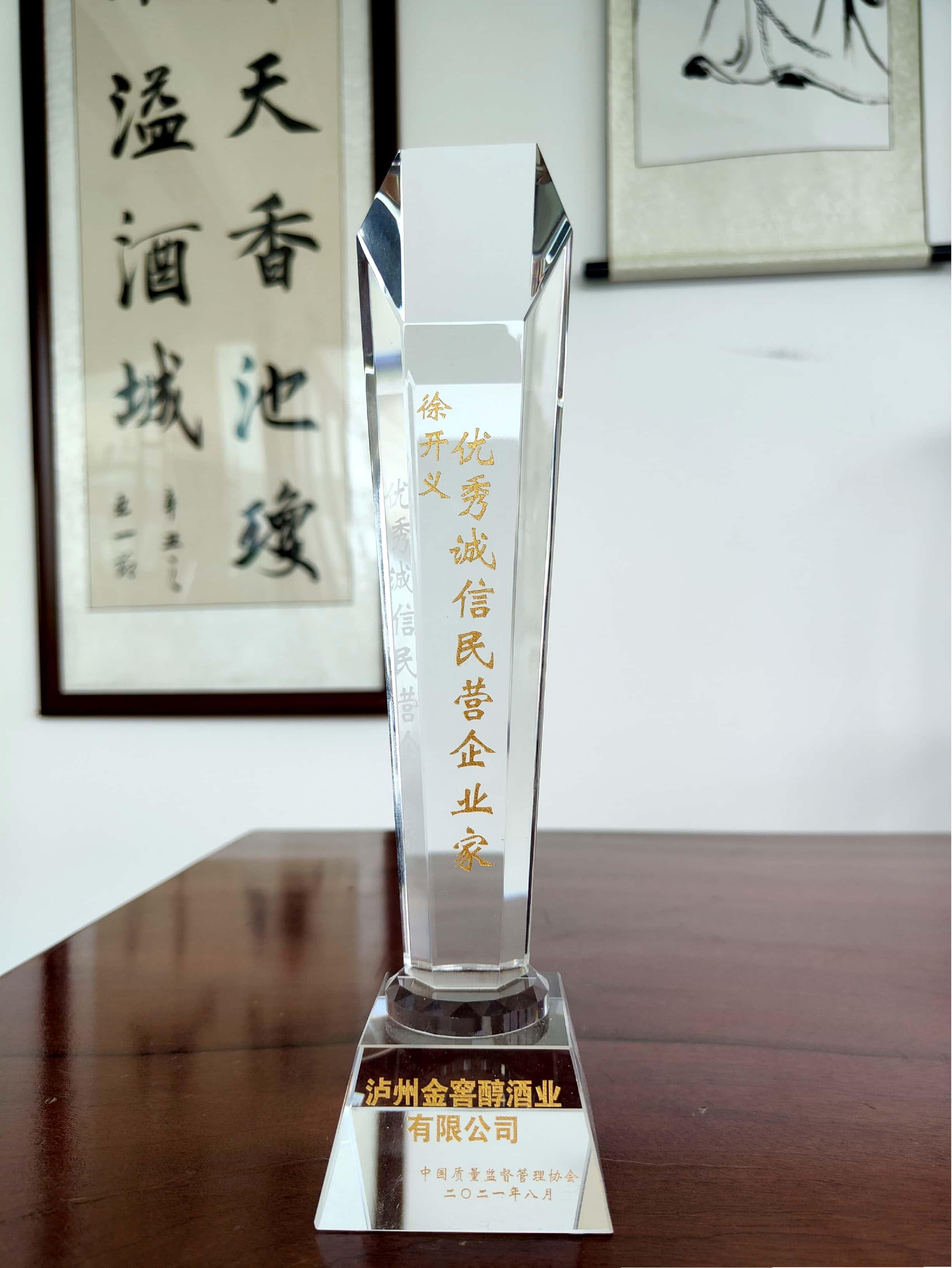 诚信民营企业家:徐开义