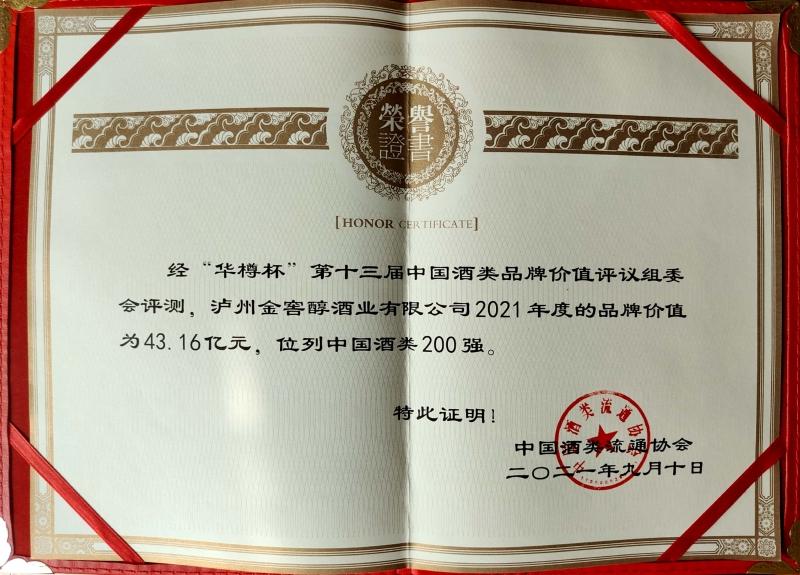 """第十三届""""华樽杯""""荣誉证书"""