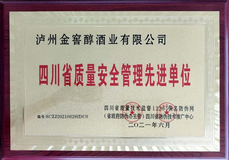 四川省质量安全管理先进单位