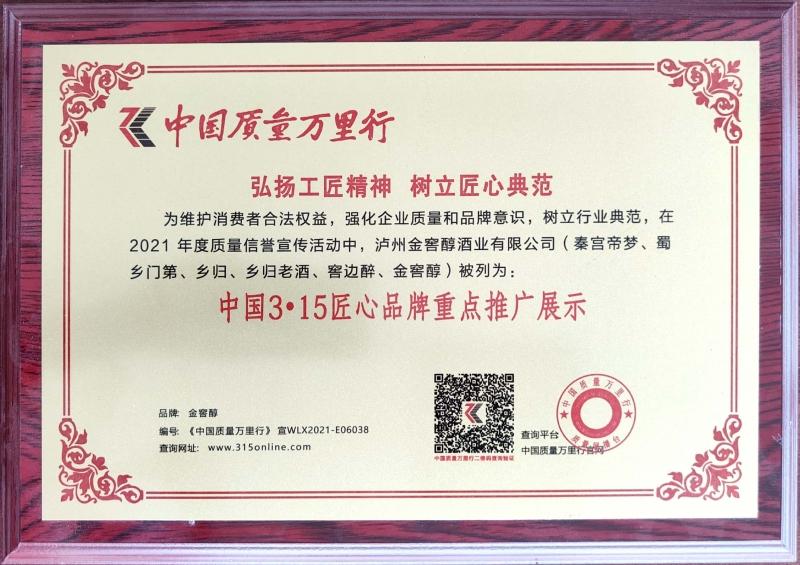 中国3.15匠心品牌重点推广展示