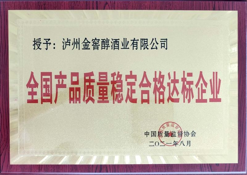 全国产品质量稳定合格达标企业