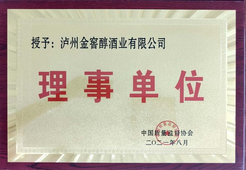 中国质量监督协会理事单位